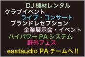 PA_DJ_rental